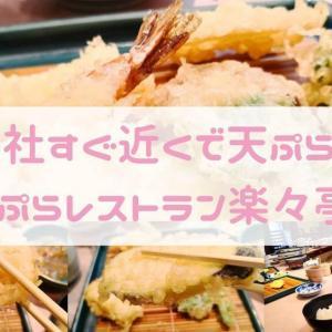 美味しい天ぷらランチ楽々亭【鹿児島市】照国神社すぐ近くで、ご飯と漬物が食べ放題
