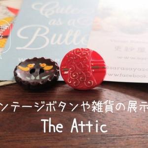 フランスの雑貨やビンテージボタンの展示会The Attic展が可愛いくて癒し