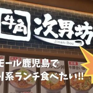 【牛角次男坊】イオンモール鹿児島でがっつり系ランチ食べるならおすすめ!