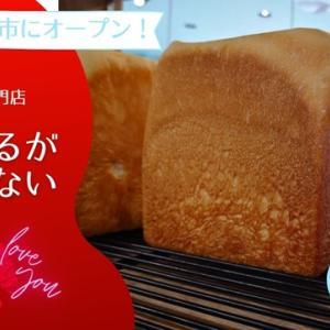【くちびるが止まらない】薩摩川内市にめっちゃ美味しいパンのお店がオープンするよ!
