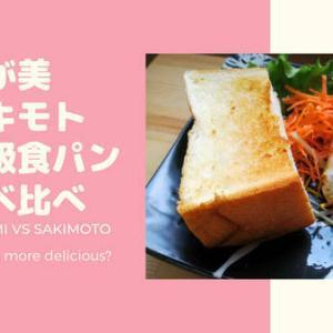 【乃が美】高級生食パンと【嵜本】極上ミルク食パン食べ比べ
