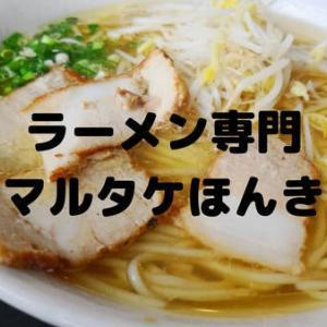 ラーメン専門マルタケほんき【姶良市】トンコツなのに透明スープがあっさりでいくらでも食べられそう!