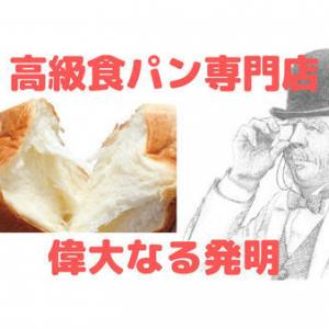偉大なる発明【天文館】高級食パン専門店がオープン!コク、甘み、ジューシー、個性あふれる美味しさ