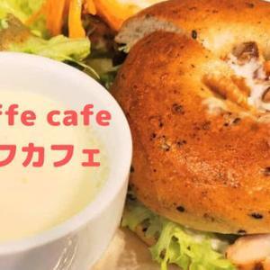 【ムッフカフェ】美味しいベーグルサンドとカプチーノ|子育て世代に優しい配慮がうれしい