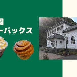 仙厳園のスタバは建物が登録有形文化財|桜島を見ながら飲む美味しいドリンクは最高!