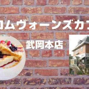 【トロムヴォーンズカフェ武岡本店】レトロ可愛いインテリアが素敵な店内で美味しいコーヒーを堪能しました