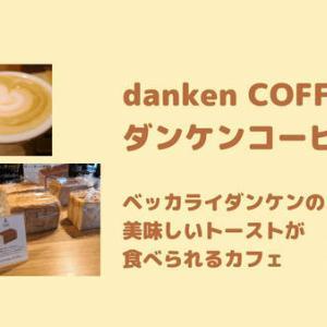 【ダンケンコーヒー】天文館でパンが超絶美味しくてWi-Fi使えるカフェ