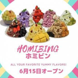 韓国で大人気のかき氷店HOMIBING(ホミビン)が九州初上陸!