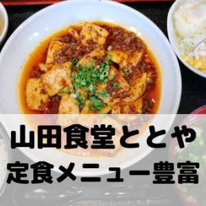 定食メニューが30以上!美味しくてお腹いっぱいになる【山田食堂ととや】