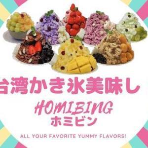 台湾かき氷HOMIBING(ホミビン)食レポ!カラフルでカワイイかき氷はフォトジェニック!味も美味し!
