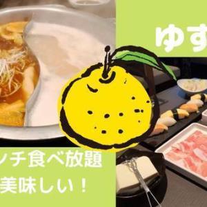 【ゆず庵鹿児島宇宿店】ランチしゃぶしゃぶ食べ放題がお得で美味しかったよ!