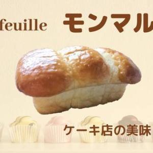 ケーキやさんの美味しいパン!ミルフィユのモンマルトル【鹿児島市下荒田】