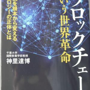「ブロックチェーンという世界革命 著神里達を読む