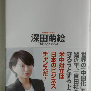 「5G革命」の真実 著深田萌絵を読む