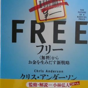 「FREEフリー<無料>からお金を生み出す新戦略 著クリス・アンダーソン」を再読する