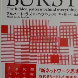 「バースト!人間行動を支配するパターン 著アルバート=ラズロ・バラバシ」を再読する