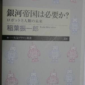 「銀河帝国は必要か? ロボットと人間の未来 著稲葉振一郎」を読んで考える