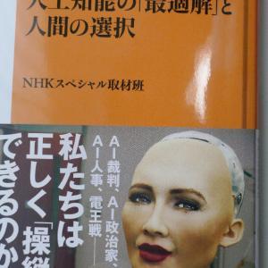 「人工知能の『最適解』と人間の選択 著NHKスペシャル取材班」を読んで考える