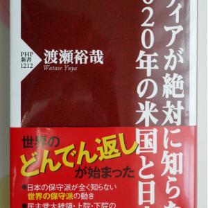 「メディアが絶対に知らない2020年の米国と日本 著渡瀬裕哉」を読む