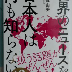 「世界のニュースを日本人は何も知らない 著谷本真由美」を読む