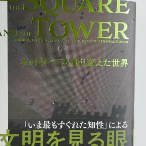 「スクエア・アンド・タワー 著ニーアル・ファーガソン」(上・下)を読む