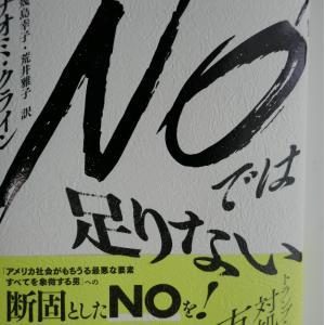 「NOでは足りない トランプショックに対処する方法 著ナオミ・クライン」を読む