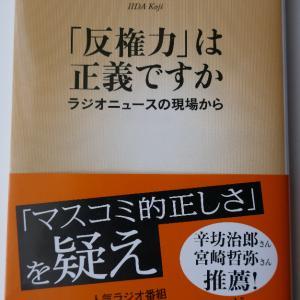 「反権力」は正義ですか ラジオニュースの現場から 著飯田浩司」を読む