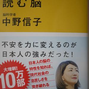 「空気を読む能 著中野信子」を読む