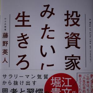 「投資家みたいに生きろ 著藤野英人」を読む