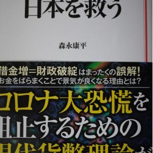 「MMTが日本を救う 著森永洋平」を読む