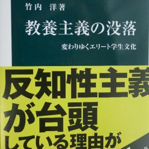 「教養主義の没落 替りゆくエリート学生文化著竹内洋」を読む