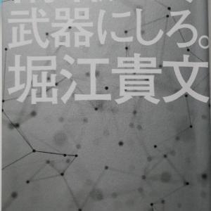 「情報だけを武器にしろ 著堀江貴文」「を読む