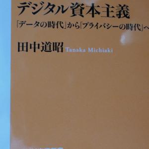 「2025年のデジタル資本主義 著田中道昭」を読む