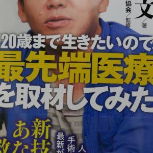 「120歳まで生きたいので最先端医療を取材してみた 著堀江貴文」を読む
