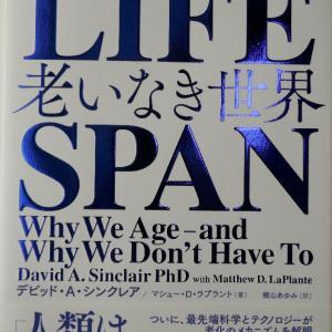 「LIFE SPAN 老いなき世界 著デビッド・A・シンクレア」を読む
