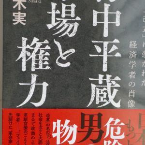 「竹中平蔵 市場と権力 著佐々木実」を読む