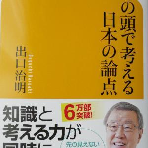 『自分の頭で考える日本の論点 著出口治明』を読む