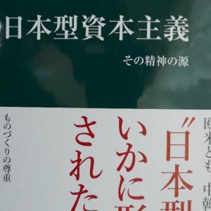 「日本型資本主義 その精神の源 著寺西重郎」を読む