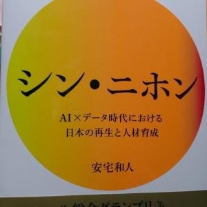 「シン・二ホン AI×データ時代における日本の再生と人材育成 著安宅和人」を読む