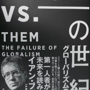 「対立の世紀 グローバリズムの破綻 著イアン・ブレマー」を読む