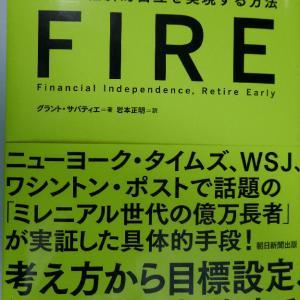 【複製】「シン・二ホン AI×データ時代における日本の再生と人材育成 著安宅和人」を読む