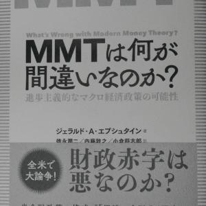 「MMTは何が間違いなのか? 著ジェラルド・A・エプシュタイン