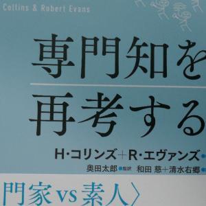 「専門知を再考する 著ℍ・コリンズ+R・エヴァンス」を読む