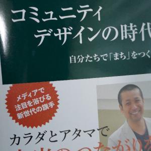 「コミュニテイデザインの時代 著山崎亮」を読む