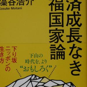 「経済成長なき幸福国家論 著平田オリザ・藻谷浩介」を読む
