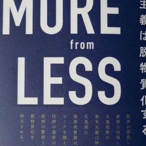 「モア・フロム・レス 資本主義は脱物質化する」を読む