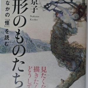 「異形のものたち 絵画の中の『怪』 を読む著中野京子」を読む