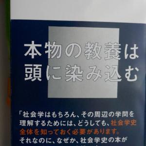 「社会学史 著大沢真幸」を読む