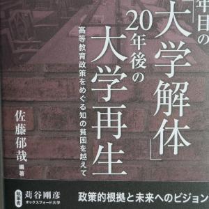 『50年目の「大学解体」20年後の大学再生 編著佐藤郁哉』を読む