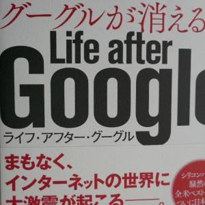 「グーグルが消える日 life after google」を読む